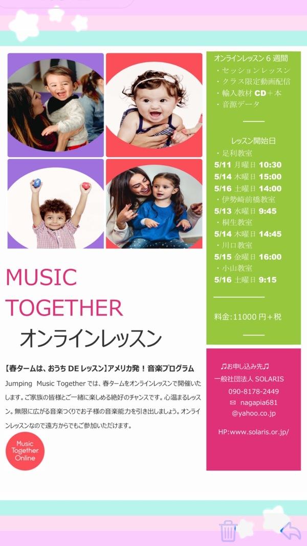 Music Together春ターム。オンラインにて開講します。