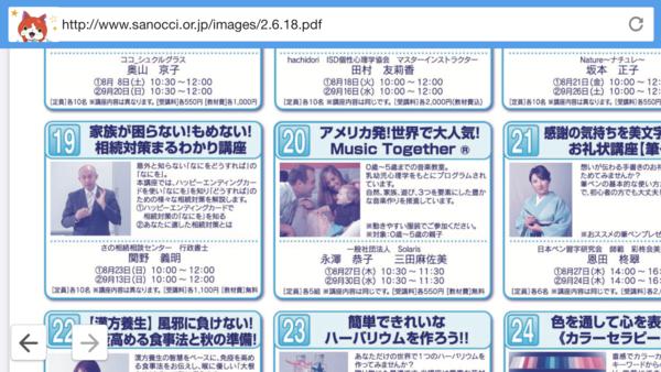 佐野商工会議所😊まちの学校